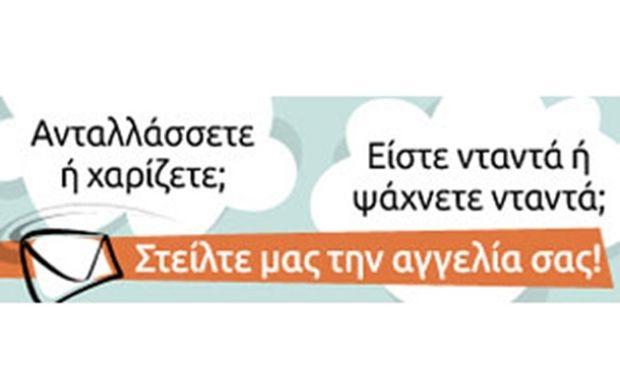 Η νέα κοινωνική στήλη προσφοράς του Mothersblog.gr