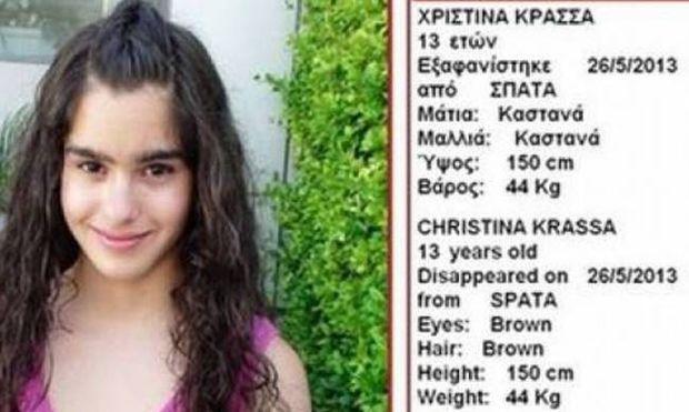 Βρέθηκε η 13χρονη Χριστίνα