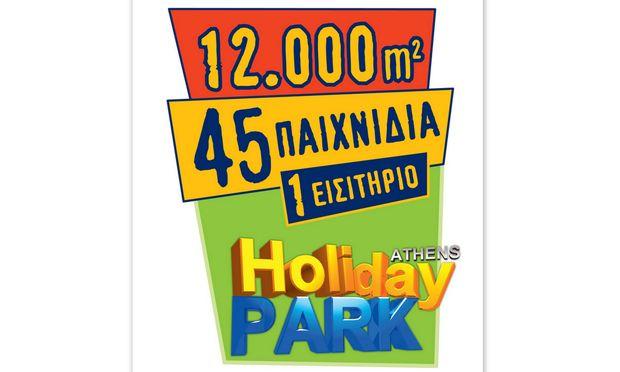 Athens Holiday Park - To μεγαλύτερο ψυχαγωγικό πάρκο διακοπών για πρώτη φορά στην Ελλάδα