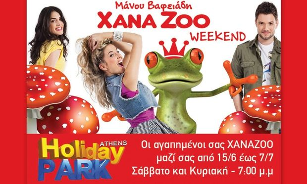 Xana Zoo Holiday Park weekend!