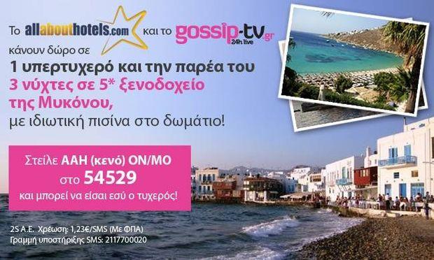 Μεγάλος διαγωνισμός του Gossip-tv:1 τυχερός θα βρεθεί σε 5* ξενοδοχείο της Μυκόνου για 4 ημέρες