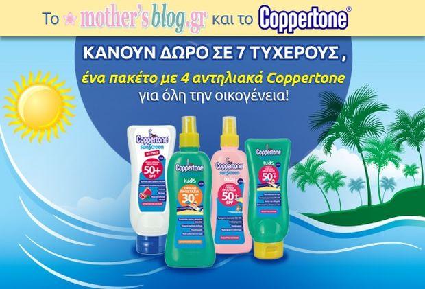 Το mothersblog.gr κάνει δώρο σε 7 τυχερούς από 4 αντηλιακά Coppertone για όλη την οικογένεια