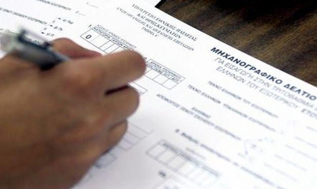 Πανελλαδικές 2013: Οι προθεσμίες αίτησης και μηχανογραφικού για τις ειδικές κατηγορίες