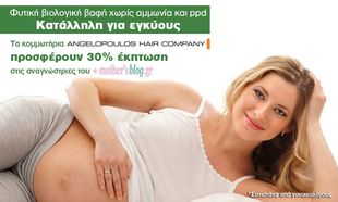 Μοναδική προσφορά! Πείτε τη λέξη mothersblog στα κομμωτήρια Angelopoulos και κερδίστε 30 % έκπτωση!