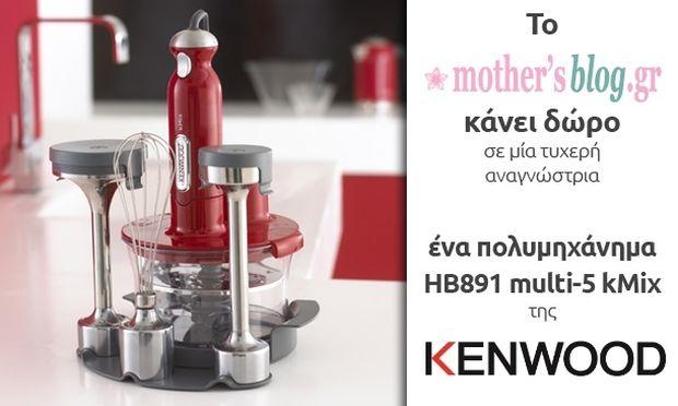 Μεγάλος διαγωνισμός του mothersblog: Κερδίστε ένα πολυμηχάνημα από την Kenwood