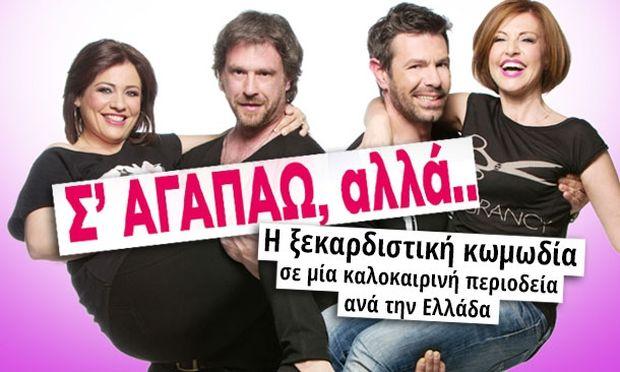 Σ' ΑΓΑΠΑΩ ΑΛΛΑ….. η ξεκαρδιστική κωμωδία  σε μία καλοκαιρινή περιοδεία ανά την Ελλάδα