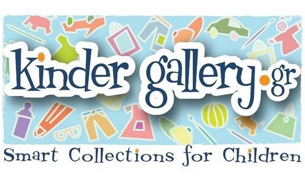 Το kindergallery.gr γίνεται 3 ετών και το γιορτάζει με 3 δώρα για 3 ημέρες!