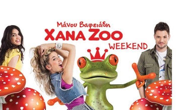 Οι Χana Zoo συνεχίζουν τις εμφανίσεις τους στη σκηνή του Athens Holiday Park