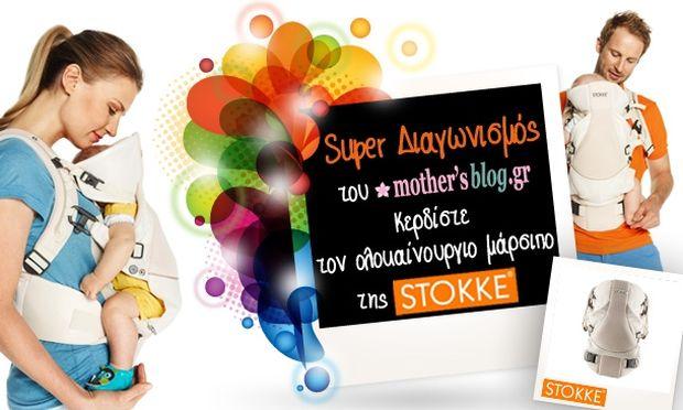 Μεγάλος διαγωνισμός του Mothersblog - Κερδίστε τον μοναδικό 3 σε 1 μάρσιπο της Stokke