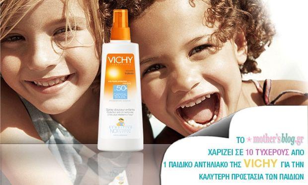Διαγωνισμός mothersblog : Κερδίστε παιδικά αντηλιακά από την Vichy