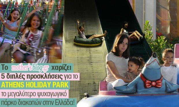 Διαγωνισμός mothersblog : Κερδίστε διπλές προσκλήσεις για το Athens Holiday Park