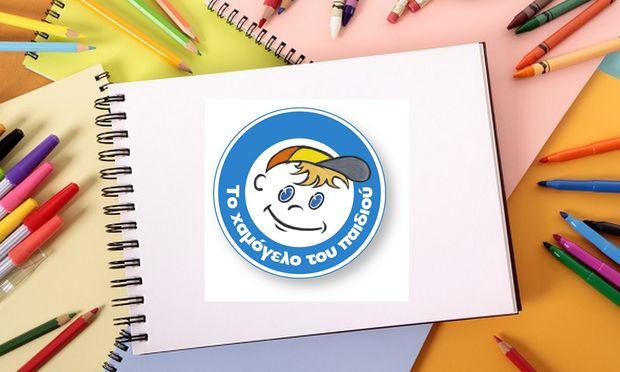 Στηρίζουμε την πανελλαδική εκστρατεία συγκέντρωσης σχολικών ειδών από «Το Χαμόγελο του Παιδιού»