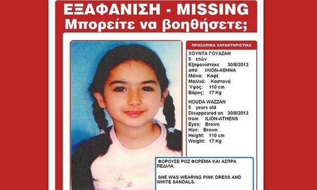 Amber Alert: Εξαφάνιση πεντάχρονου κοριτσιού από το Ίλιον!