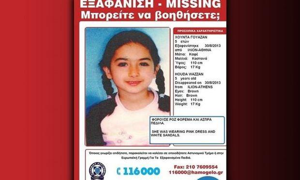 Ανατριχιαστική τροπή παίρνει η εξαφάνιση του 5χρόνου κοριτσιού από το Ίλιον!