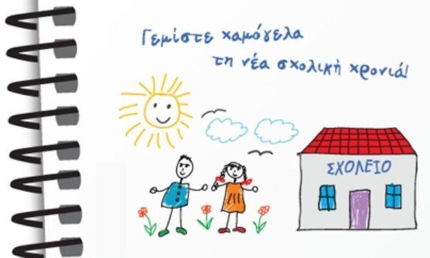 Ολοκληρώθηκε με επιτυχία η συγκέντρωση σχολικών ειδών για τη στήριξη των Παιδικών Χωριών SOS