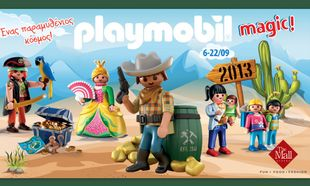 To The Mall Athens καλωσορίζει την διαδραστική έκθεση για μικρά παιδιά «Playmobil Magic 2013»