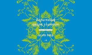 Ανακαλύψτε τον κόσμο των γλωσσών στην Ευρωπαϊκή Ημέρα Γλωσσών 2013