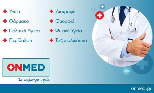 Το Onmed.gr από σήμερα online για καλύτερη υγεία