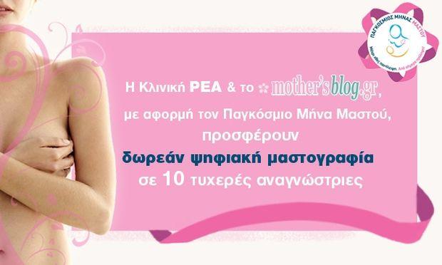 Μεγάλος διαγωνισμός του mothersblog: Κερδίστε 10 Ψηφιακές Μαστογραφίες