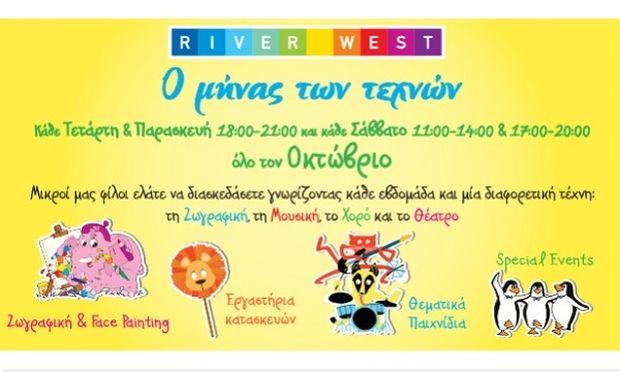 Το River West μεταμορφώνεται όλο τον Οκτώβριο σε πολυχώρο τέχνης