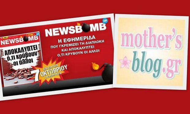 Από σήμερα το mothersblog.gr και στην εφημερίδα NEWSBOMB