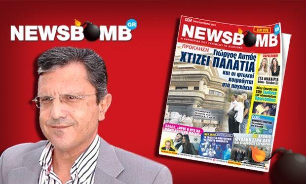 Διαβάστε στη σημερινή Newsbomb! Γιώργος Αυτιάς: Χτίζει παλάτια και οι φτωχοί κοιμούνται στα παγκάκια