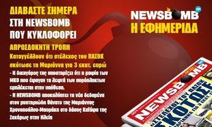 Δείτε το σημερινό πρωτοσέλιδο της εφημερίδας Newsbomb (10/10)