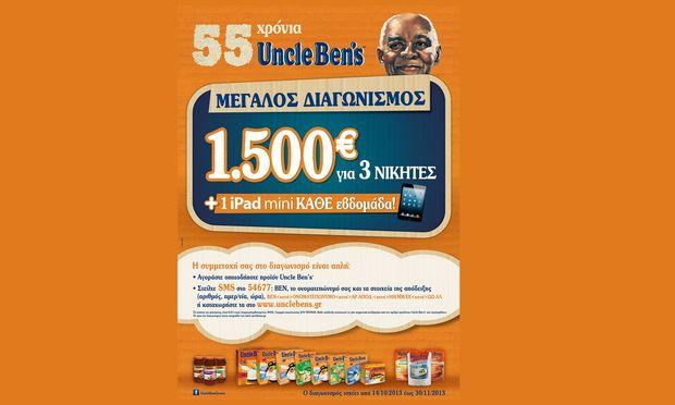 Η Uncle Ben's κλείνει τα 55 χρόνια στην ελληνική αγορά και το γιορτάζει με έναν μεγάλο διαγωνισμό