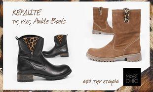 Μεγάλος διαγωνισμός mothersblog: Κερδίστε 2 ζευγάρια ankle boots, Most Chic!