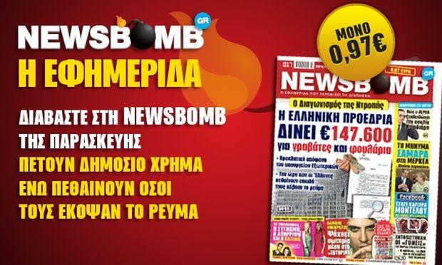 Διαβάστε στη NEWSBOMB της Παρασκευής:
