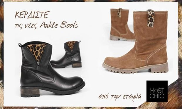 Οι νικήτριες του διαγωνισμού για τα δύο ζευγάρια ankle boots, από την Most Chic!