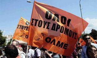Νέο πανεκπαιδευτικό συλλαλητήριο προκήρυξε την Πέμπτη η ΟΛΜΕ
