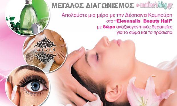Το mothersblog.gr σας χαρίζει μια χαλαρωτική μέρα γεμάτη SPA θεραπείες με την Δέσποινα Καμπούρη στo «Elevenails Beauty Hall»!
