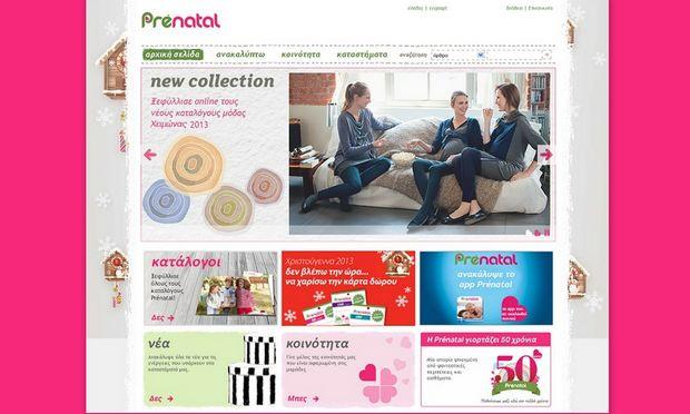Το νέο site Prénatal είναι γεγονός! Διαδραστικό, Εύχρηστο, Φιλικό!