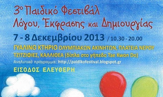 Το «Παιδικό Φεστιβάλ Λόγου, Εκφρασης και Δημιουργίας» ανοίγει τις πόρτες του για τρίτη χρονιά
