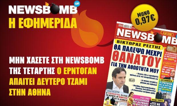 Μην χάσετε στη NEWSBOMB της Τετάρτης