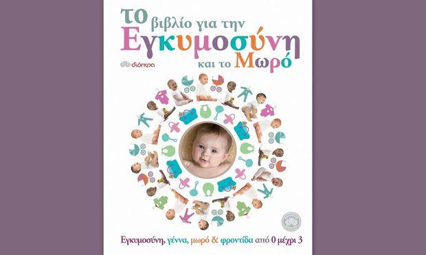 Ενα βιβλίο - σύντροφος για όλη τη διάρκεια της εγκυμοσύνης αλλά και τα πρώτα χρόνια του μωρού σας