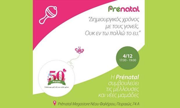 «Δημιουργικός χρόνος με τους γονείς. Ουκ εν τω πολλώ το ευ», στο σημερινό σεμινάριο της Prenatal