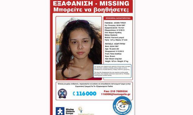 Συναγερμός για να βρεθεί η 16χρονη Ραφαέλα