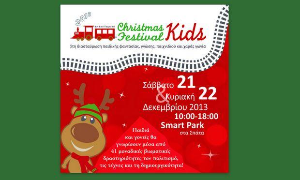 ChristmasKidsFestival 2013! Ενα φεστιβάλ παιδικής έμπνευσης από την Κορυφογραμμή