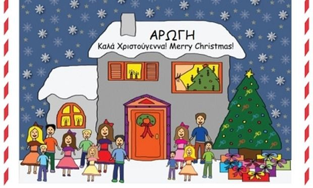 Χριστουγεννιάτικο μπαζάρ για την ενίσχυση του Κέντρου ΑΜΕΑ «ΑΡΩΓΗ»