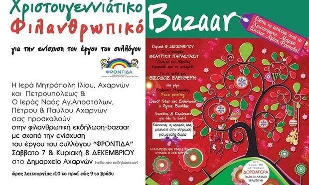 Χριστουγεννιάτικο φιλανθρωπικό μπαζάρ του Δημαρχείου Αχαρνών για την ενίσχυση του Συλλόγου «ΦΡΟΝΤΙΔΑ»