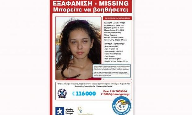 Βρέθηκε σώα η 16χρονη Ραφαέλα που είχε εξαφανιστεί την Τρίτη