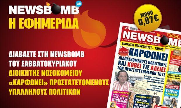 Μην χάσετε στη NEWSBOMB του Σαββατοκύριακου