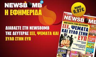 Μην χάσετε στη NEWSBOMB της Δευτέρας