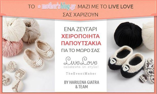 Τo mothersblog.gr προσφέρει στα νεογέννητα μωράκια σας μοναδικά χειροποίητα παπουτσάκια Live Love