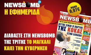 Μην χάσετε στη NEWSBOMB της Τρίτης