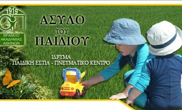 «Δείπνο για καλό σκοπό» από τον Δήμο Θεσσαλονίκης
