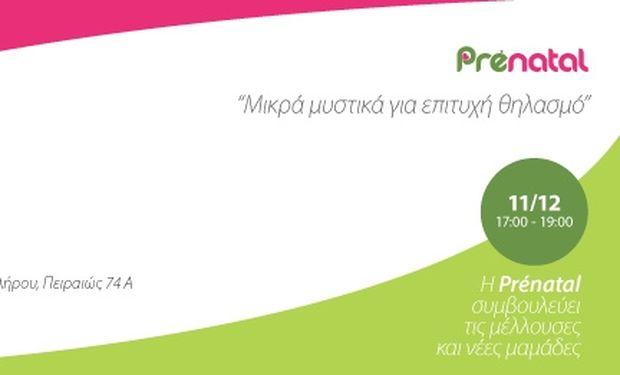 «Μικρά μυστικά για επιτυχή θηλασμό»! Στο σημερινό σεμινάριο της Prenatal