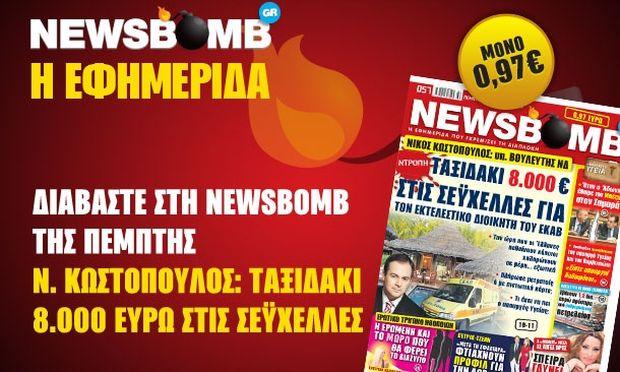 Μην χάσετε στη NEWSBOMB της Πέμπτης